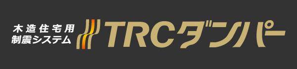 木造住宅用制振システムTRCダンパー