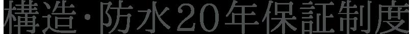 構造・防水20年保証制度