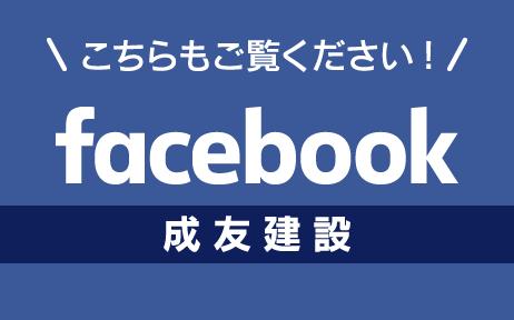 成友建設 facebook