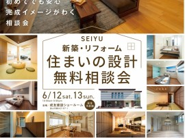 6月12日(土)・13日(日)『新築・リフォーム住まいの設計無料相談会』のお知らせ